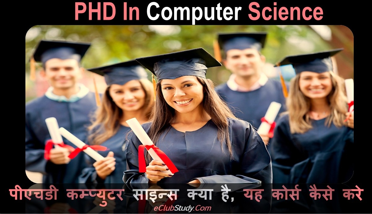 PHD computer science kya hai PHD In Computer Science Kaise Kare