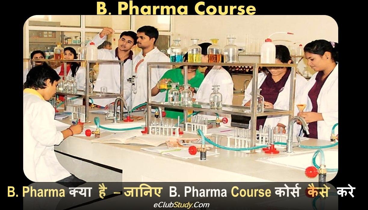 B Pharma Kya Hai B Pharma Kaise Kare