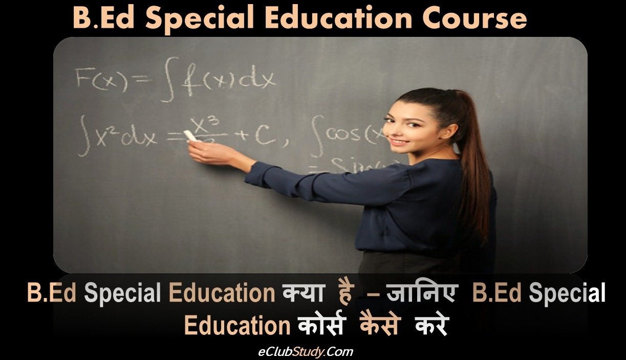 B.Ed Special education Kya Hai B.Ed Special Education Kaise Kare