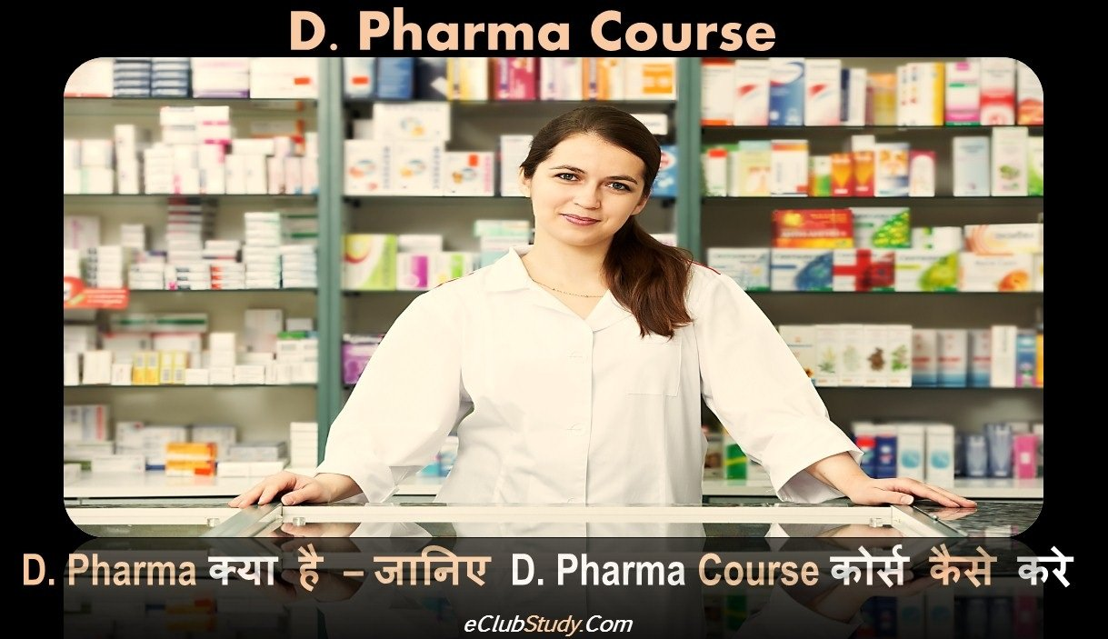 D. Pharma Kya Hai D. Pharma Course Kaise Kare