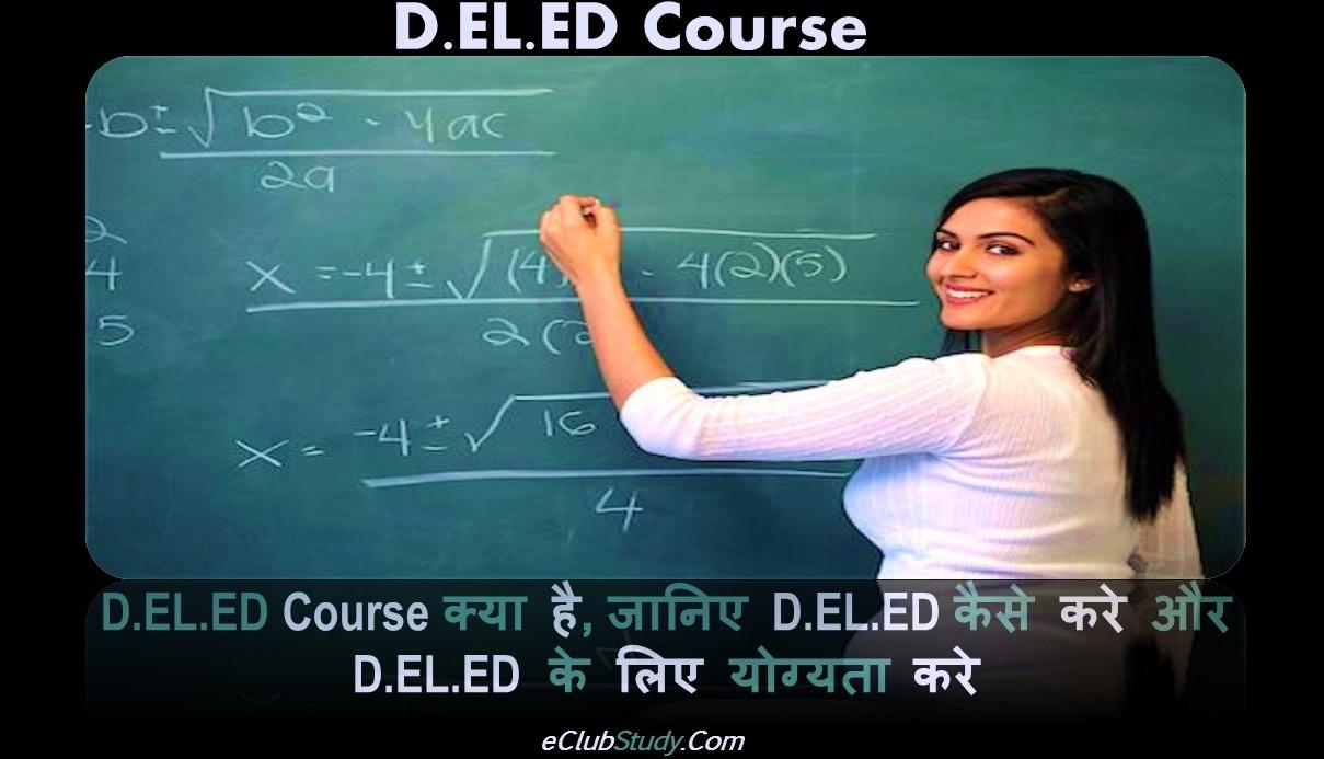 D.EL.ED Course Kya Hai D.EL.ED Kaise Kare