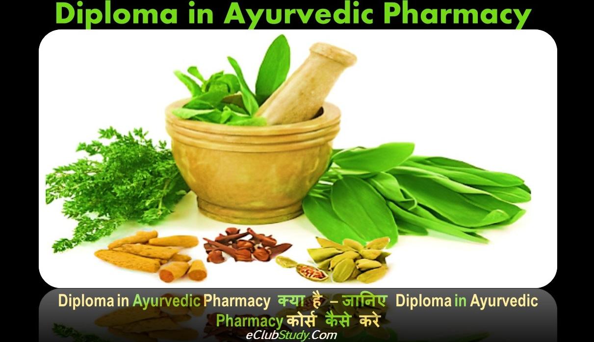 Diploma in Ayurvedic pharmacy in hindi Diploma In Ayurvedic Pharmacy Kaise Kare