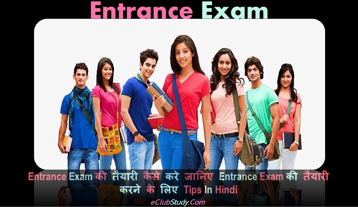 Entrance exam Ki Taiyari Kaise Kare Entrance exam tips in hindi