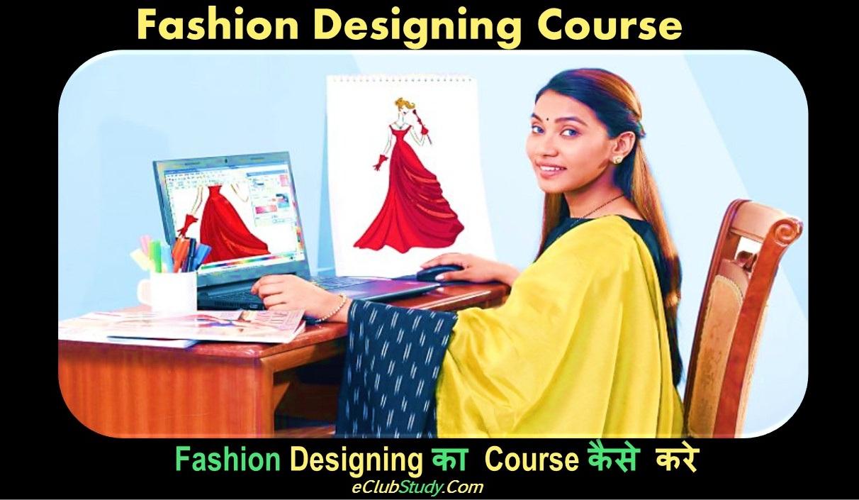 Fashion Designing Course Kya Hai Fashion Designing Course Kaise Kare