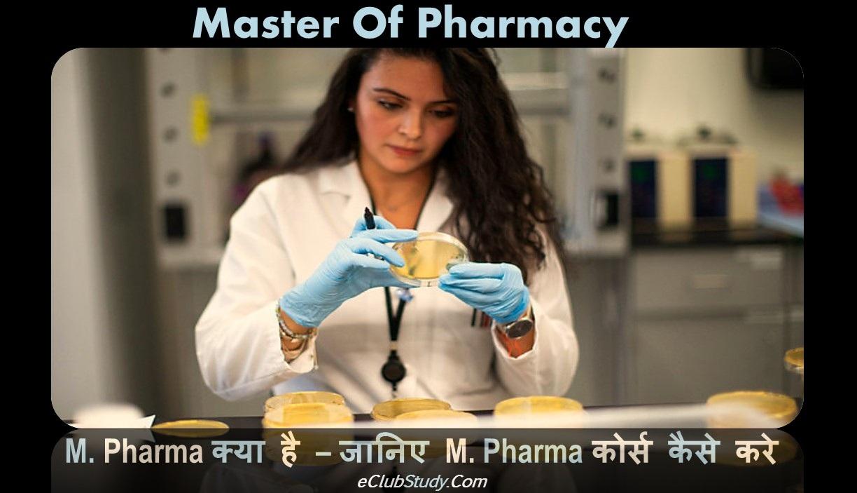 M pharma Kya Hai M pharma Kaise Kare