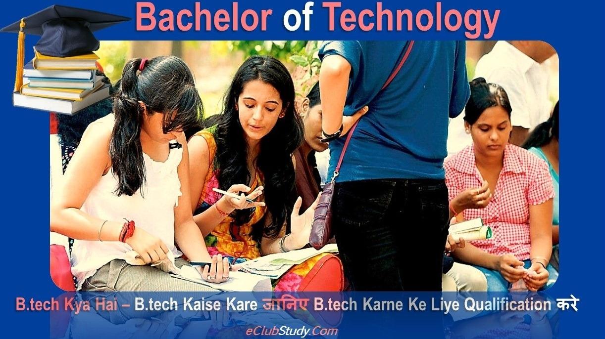 Btech Kya Hai Btech Kaise Kare Btech Karne Ke Liye Qualification