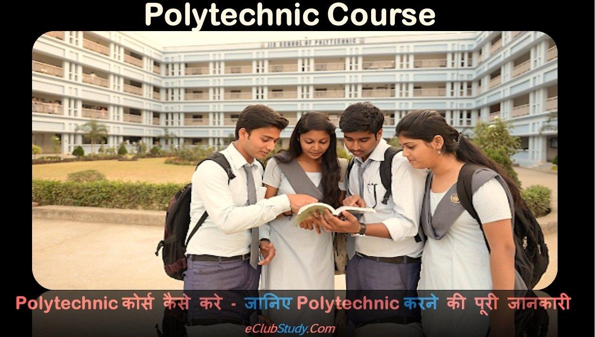 Polytechnic Kya Hai Polytechnic Kaise Kare Polytechnic Ke Liye Qualification