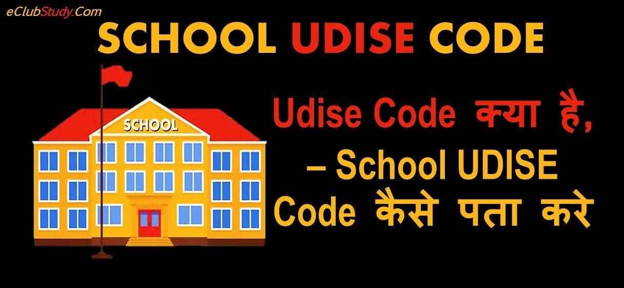 School UDISE Code Online Kaise Check Kare UDISE Code Kya Hota Hai