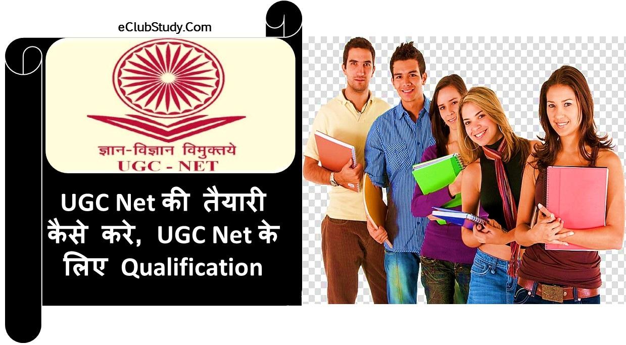 UGC Net Ki Taiyari Kaise Kare – UGC Net Exam Ke Liye Qualification