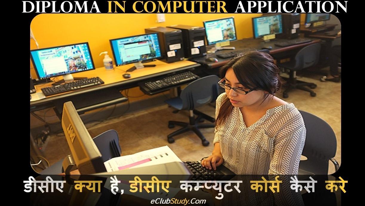 DCA Course Kya Hota Hai DCA Course Kaise Kare