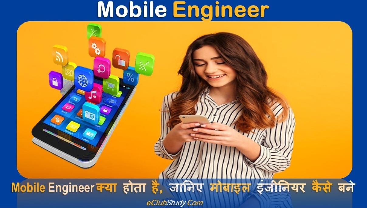 Mobile Engineer Kya Hota Hai , Mobile Engineer Kaise Bane