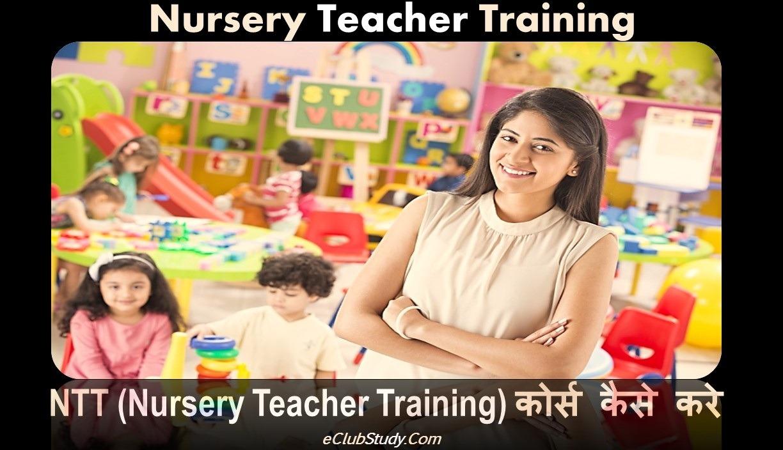 Nursery teacher training Kaise Kare NTT in Hindi
