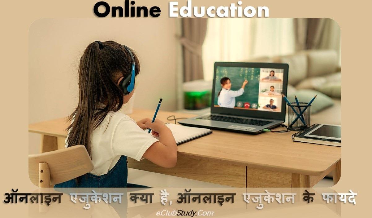 Online Education Kya Hai Online Education Ke Fayde