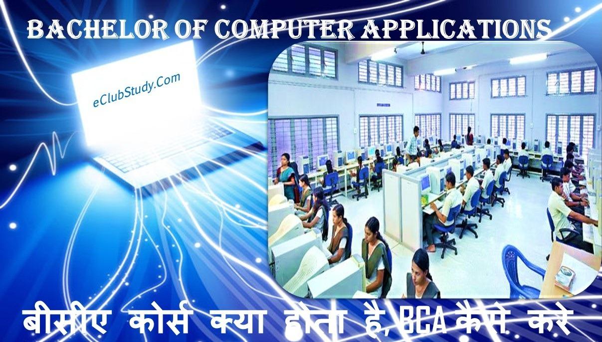 BCA Course Kya Hota Hai BCA Course Kaise Kare