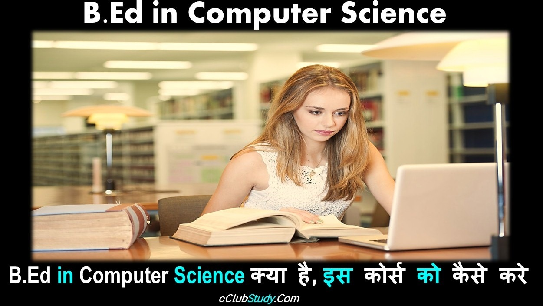 BED Computer Science Kya Hai BED Computer Science Kaise Kare