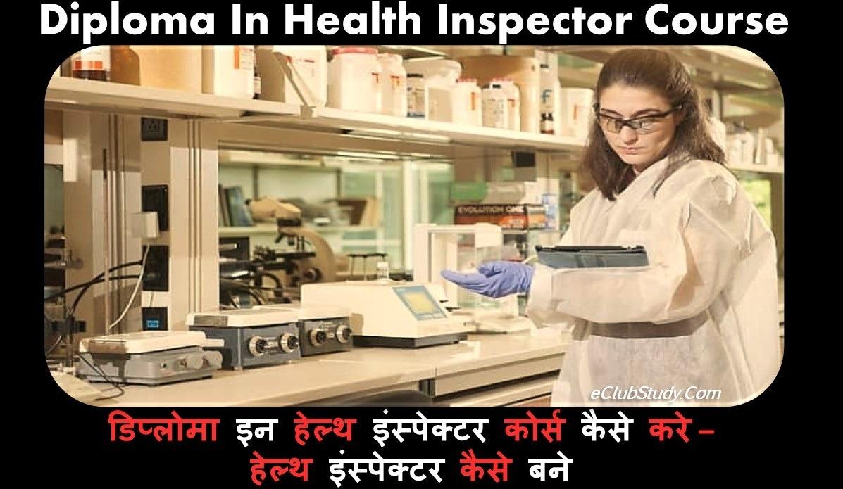 Diploma In Health Inspector Course Kaise Kare Health Inspector Kaise Bane