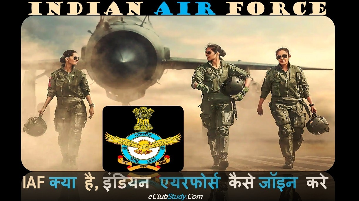 IAF Ki Taiyari Kaise Kare Indian Air Force Kaise Join Kare