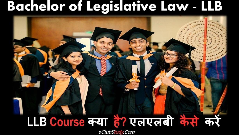 LLB Course Kya Hai LLB Kaise Kare