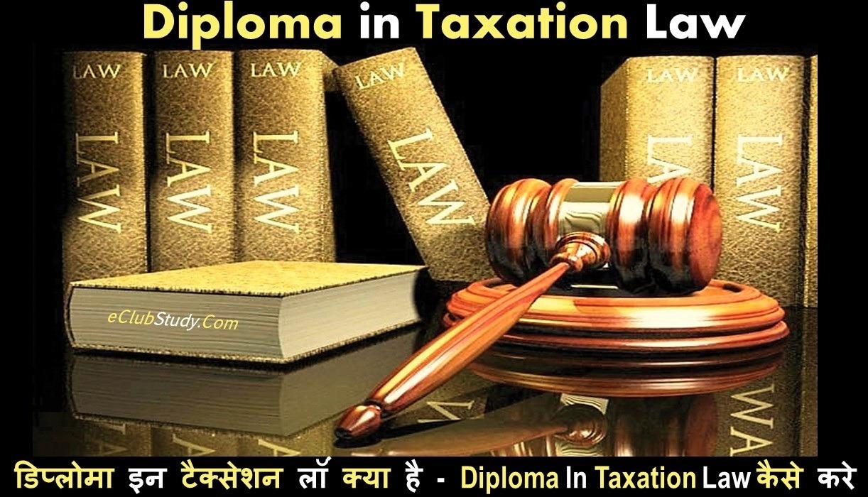 Diploma In Taxation Law Kya Hai -Diploma In Taxation Law Kaise Kare
