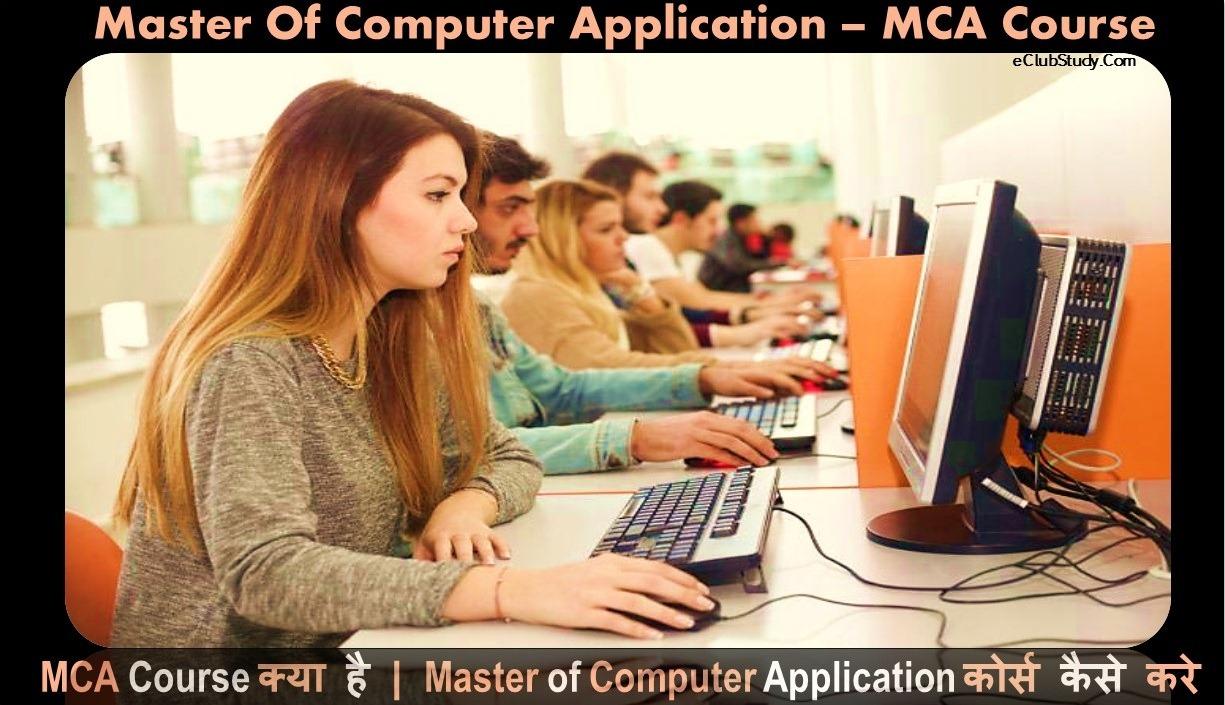 MCA Course Kya Hai MCA Course Kaise Kare